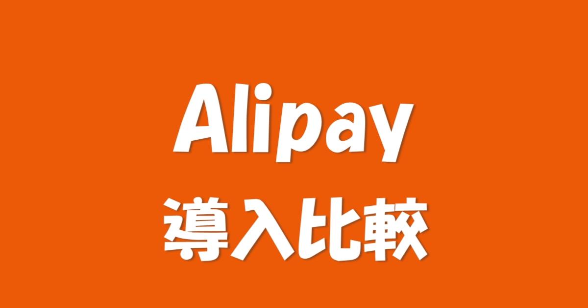 Alipayの導入比較