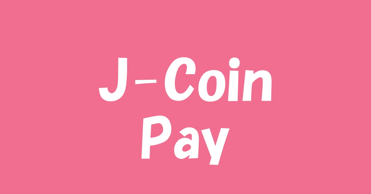 J-CoinPay導入方法