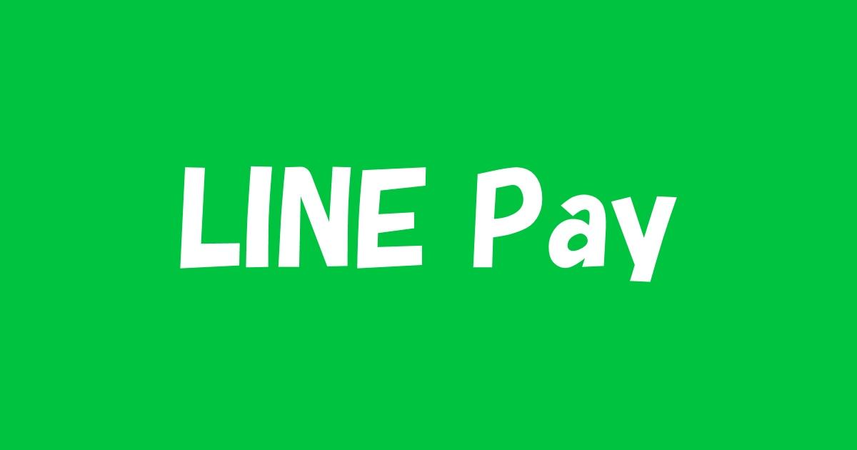 LINE Pay導入方法