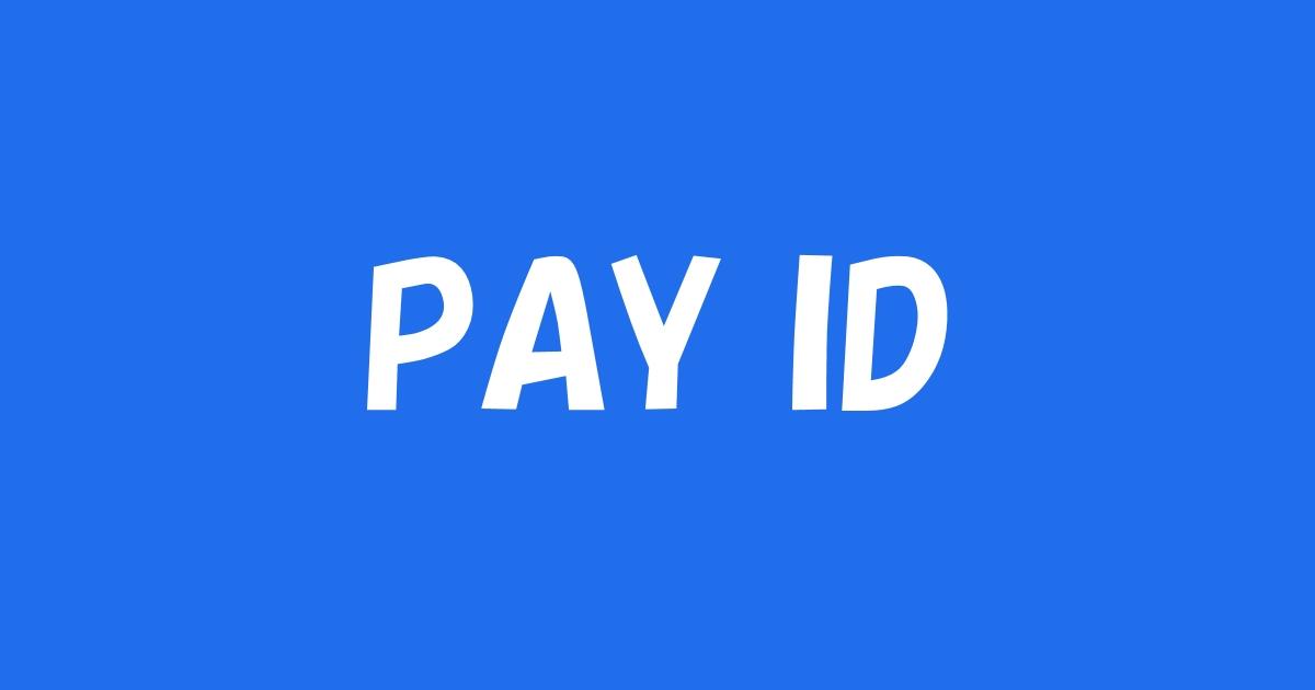 PAY ID導入方法