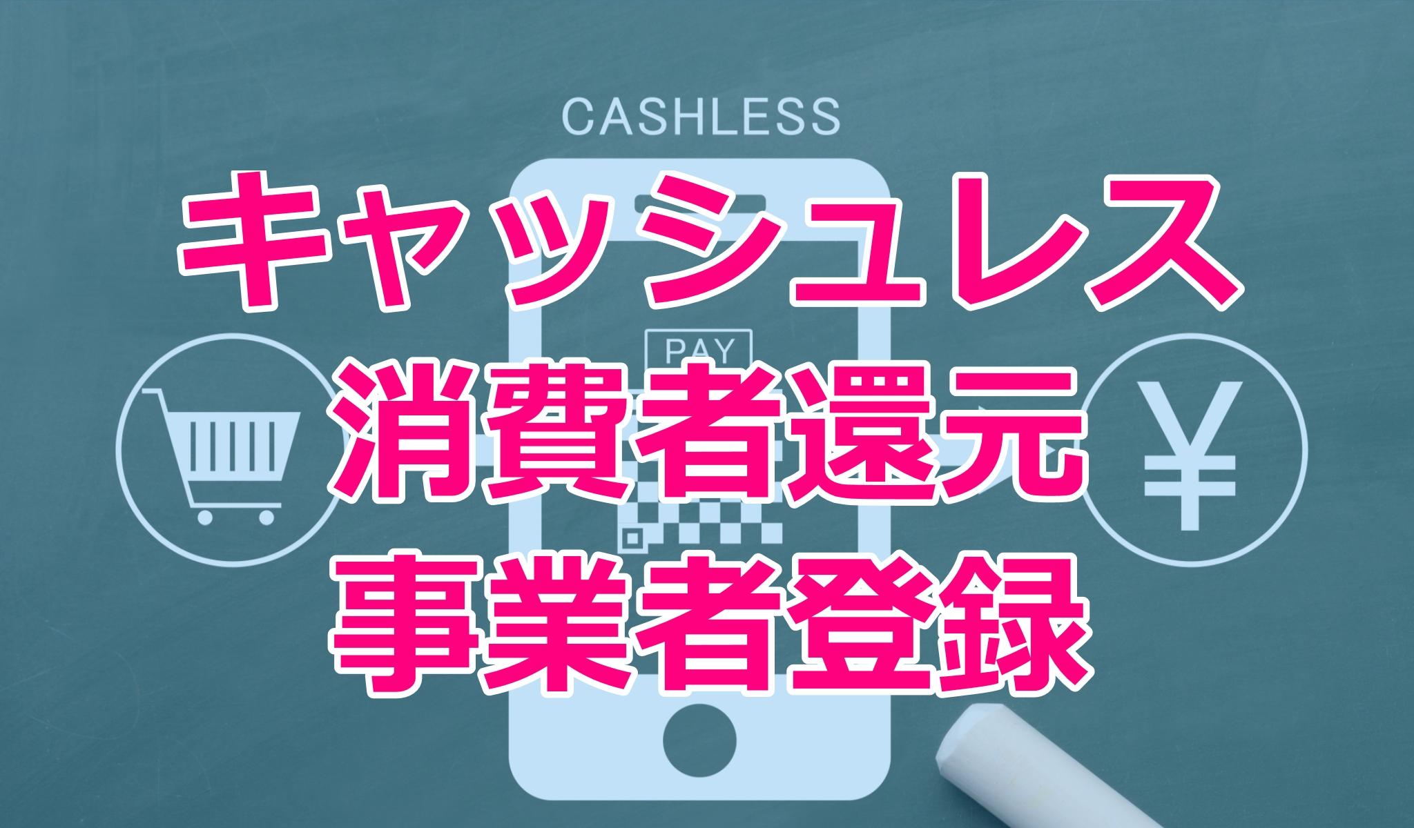 キャッシュレス消費者還元事業者登録