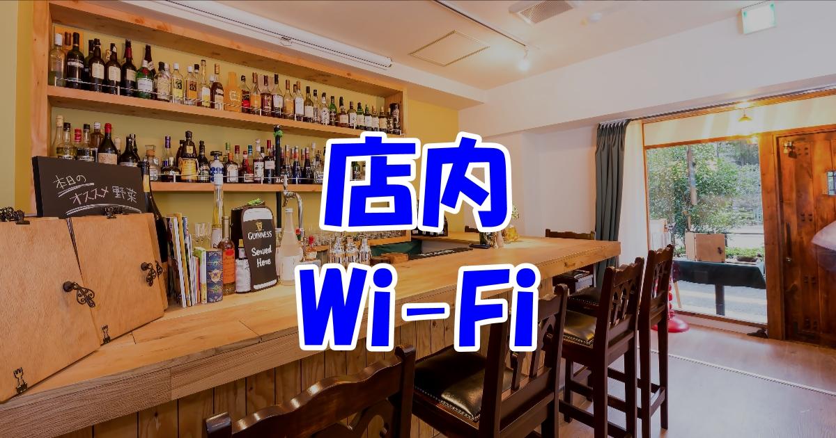 店内wifi
