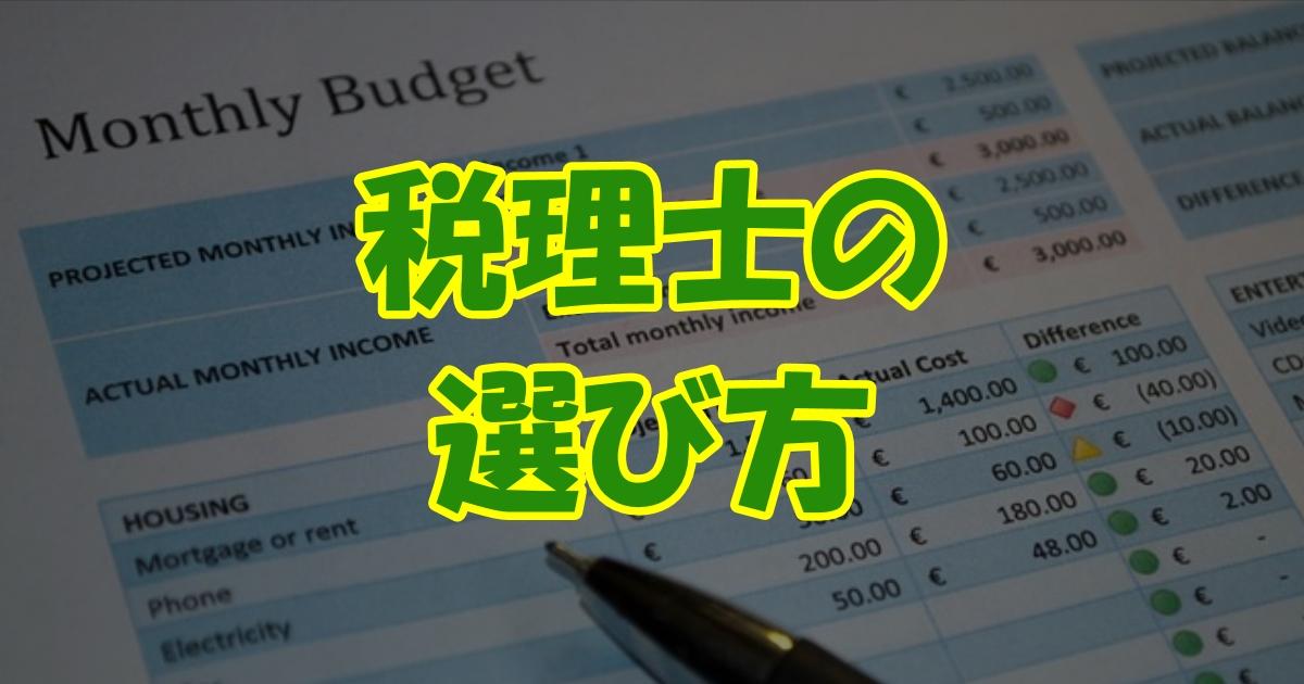 税理士の選び方