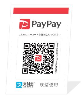 PayPay(ペイペイ)QRコード