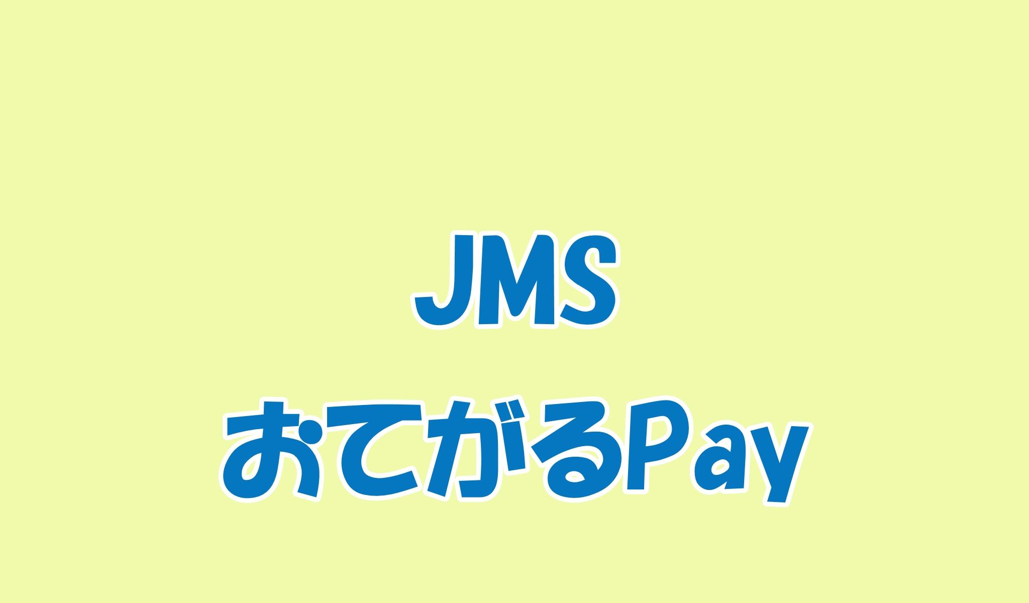 JMSおてがるPay
