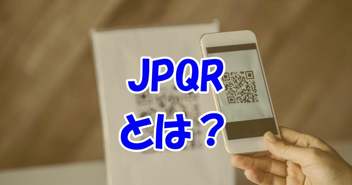 JPQRとは?