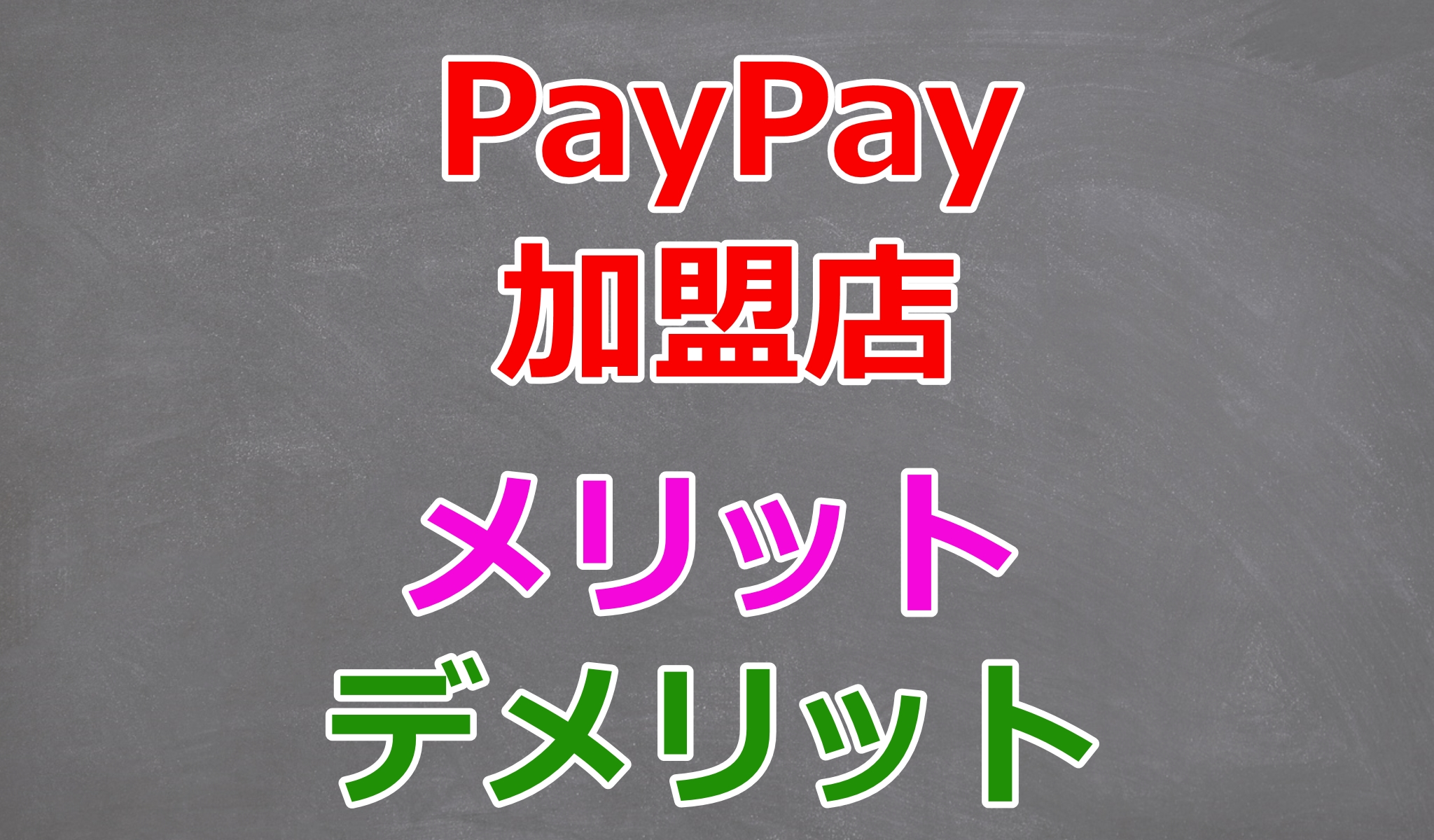 PayPay加盟店のメリットとデメリット
