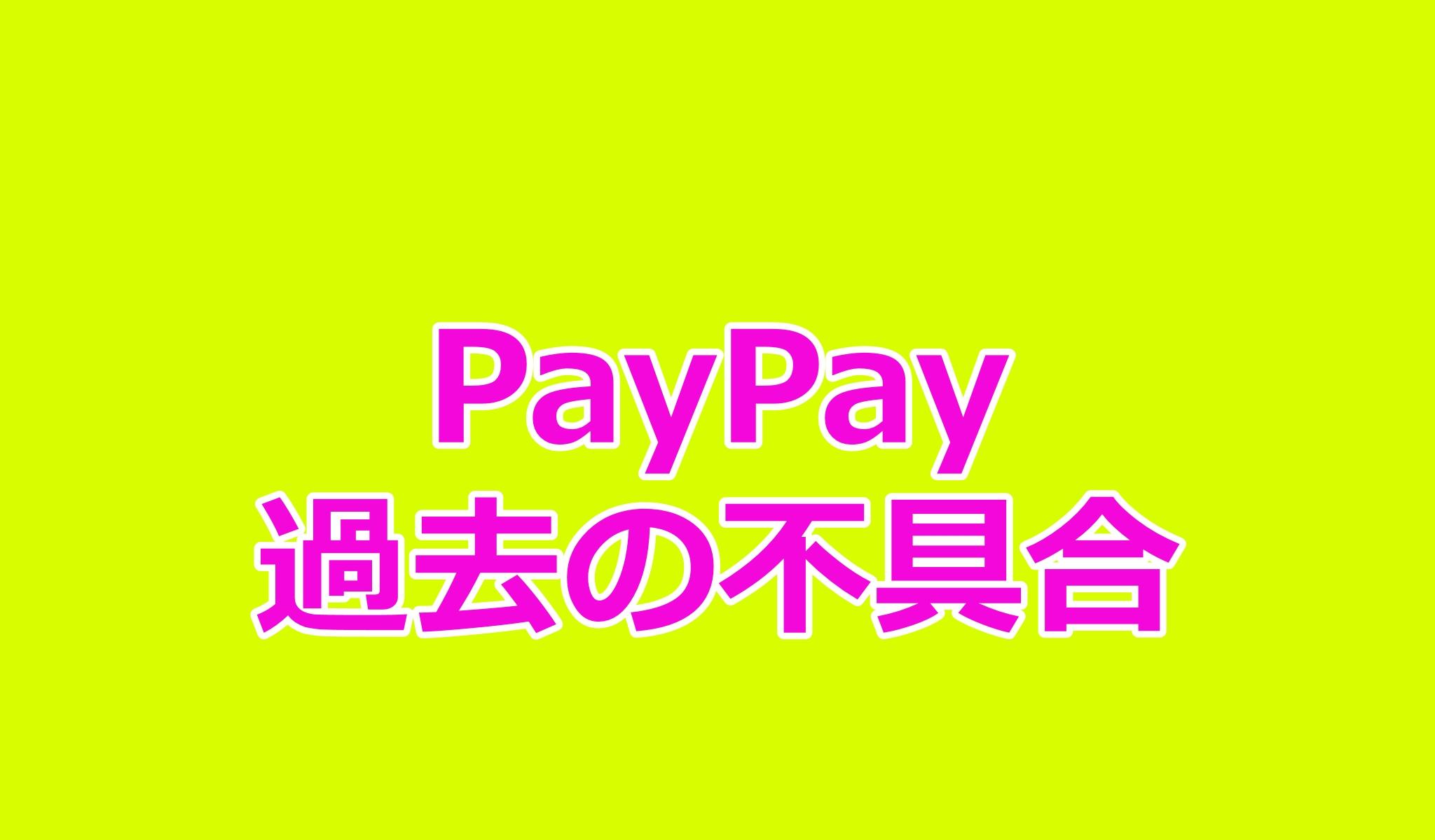 PayPay過去の不具合