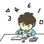 算数の宿題