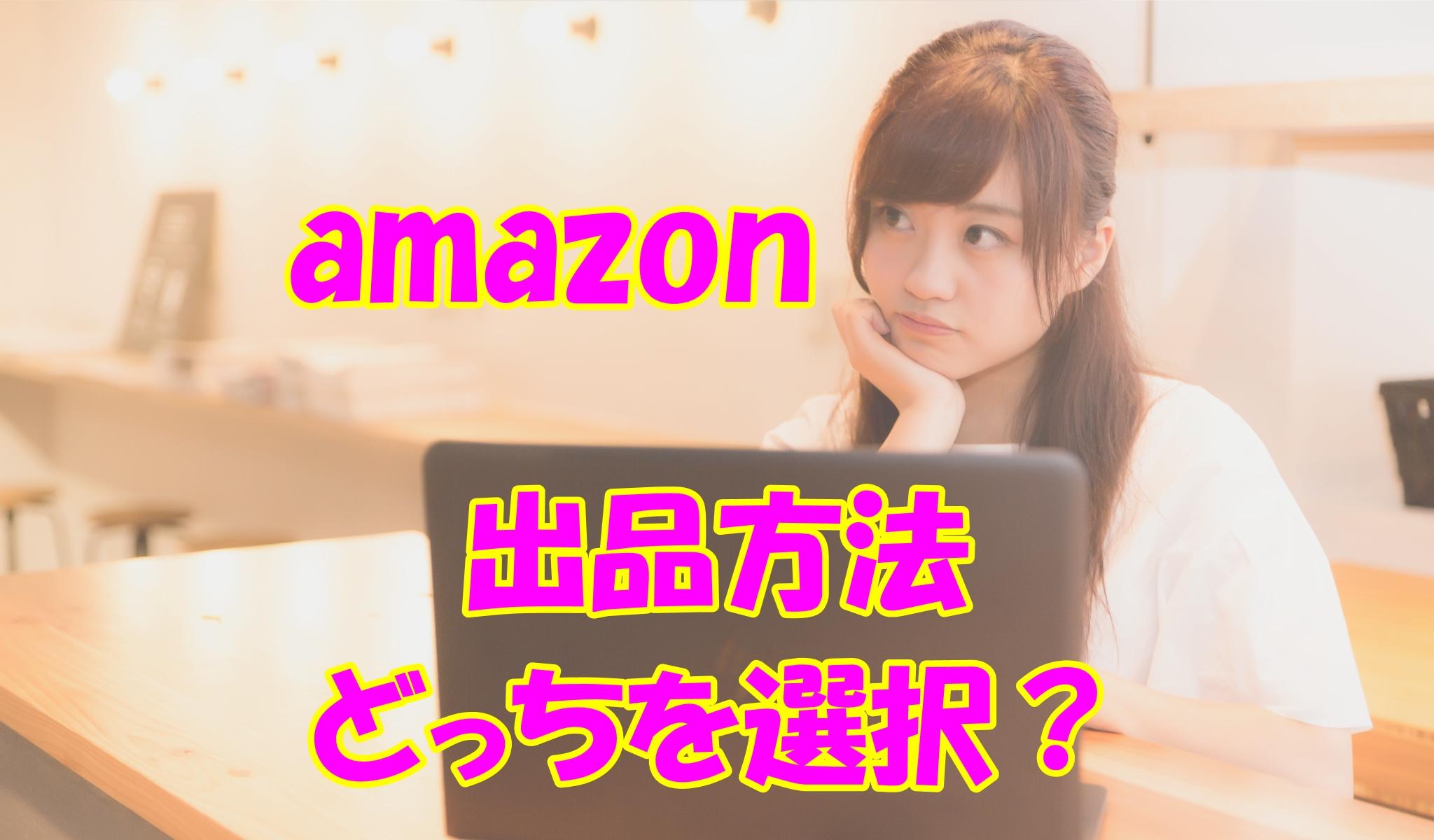 amazonの出品方法の違い大口・小口どっちを選択?