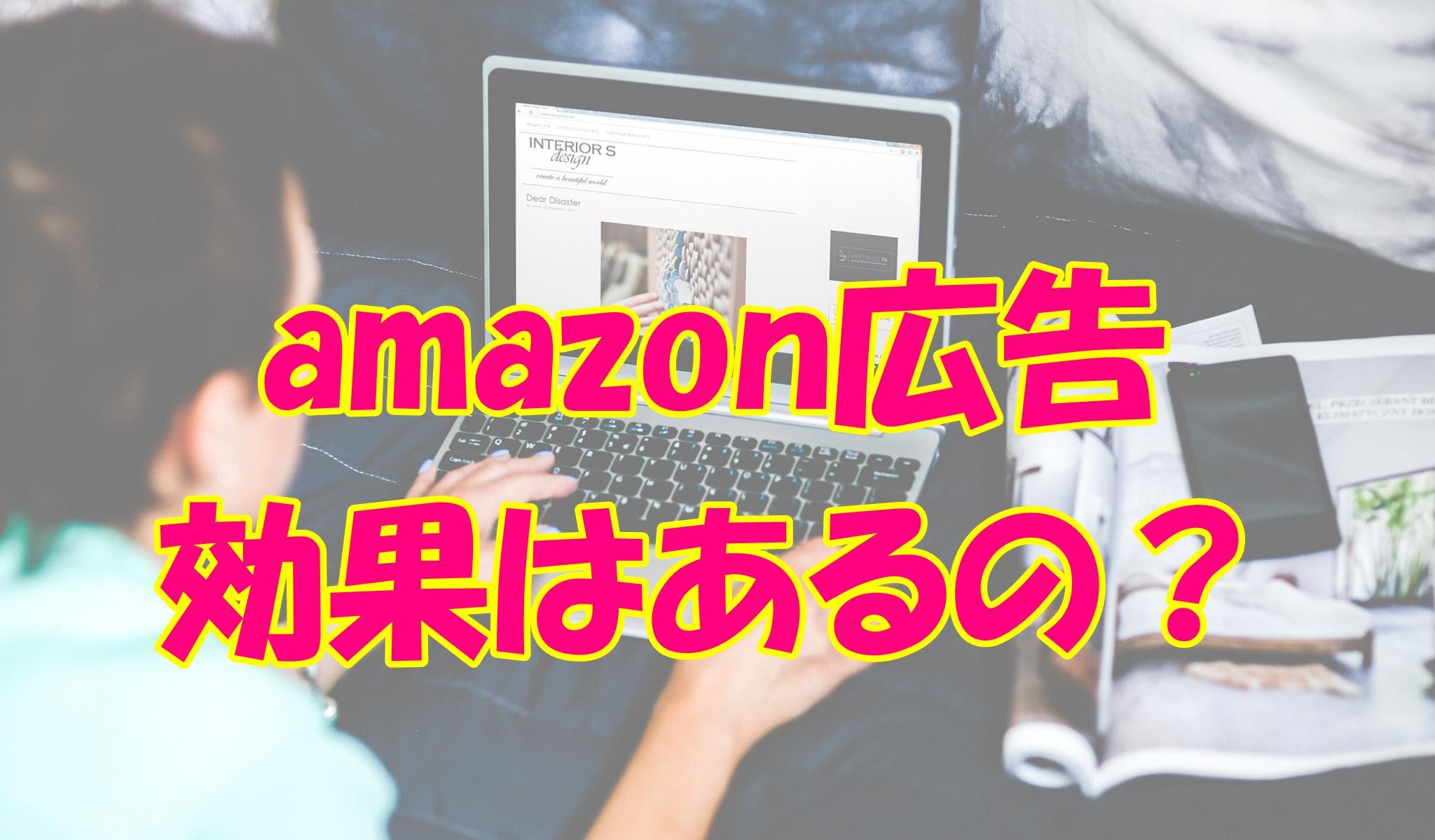 amazon広告の効果はあるの?