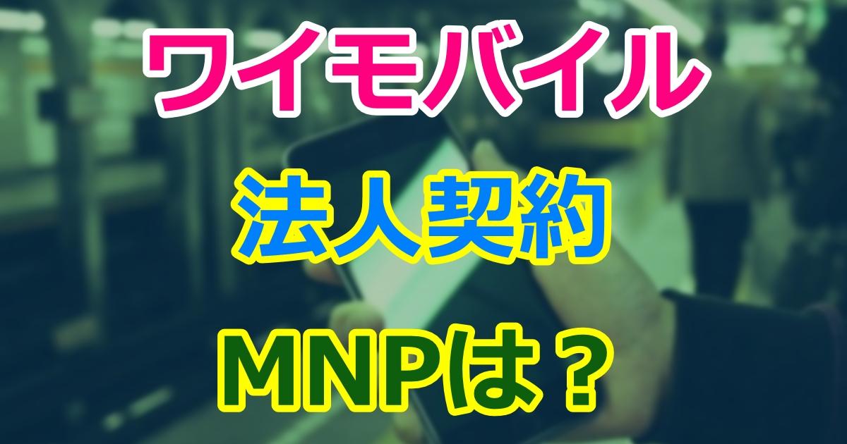 ワイモバイルの法人契約でMNPはできる?