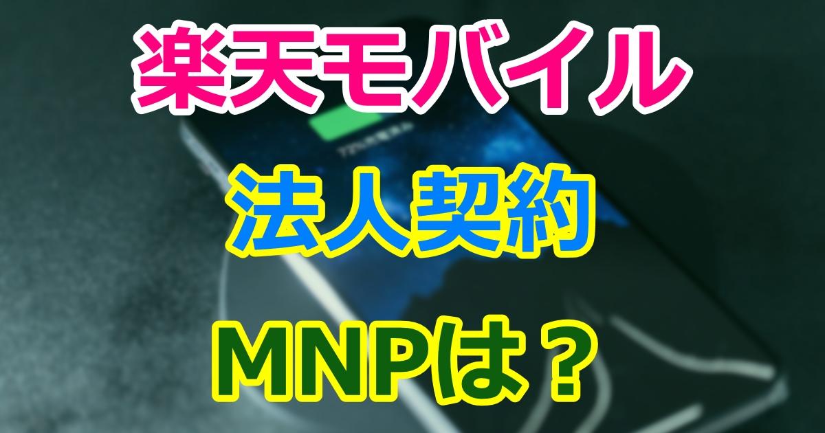 楽天モバイルの法人契約でMNPはできる?