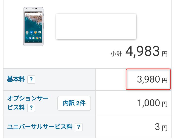 ワイモバイル料金改定