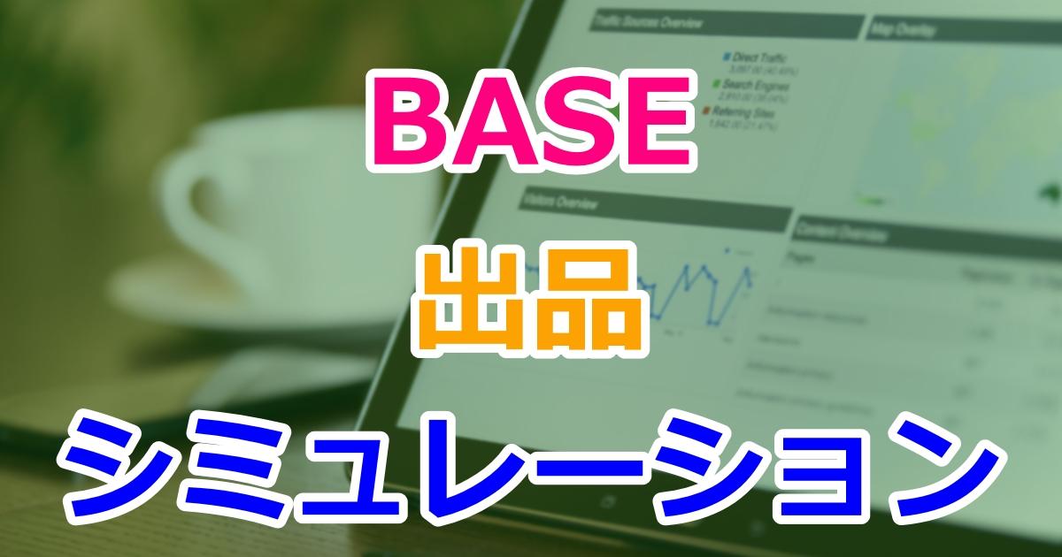 BASEの出品シミュレーション
