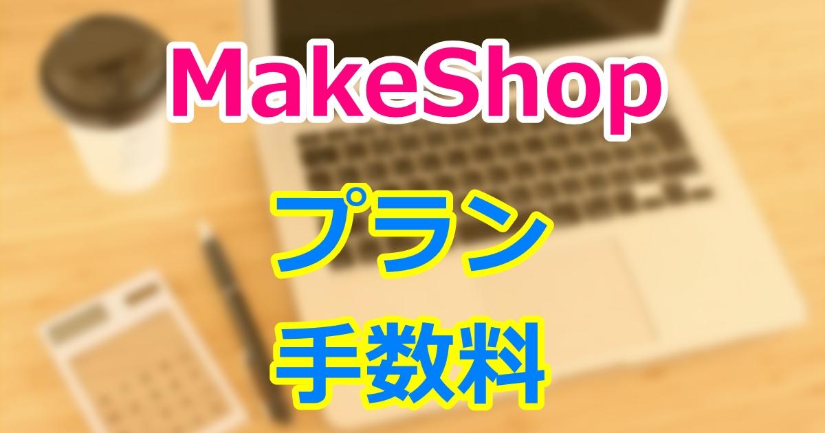 MakeShopの4つのプランと手数料
