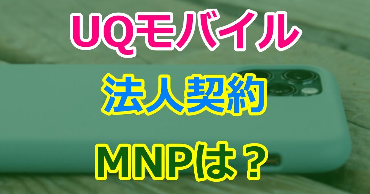 UQモバイルの法人契約でMNPはできる?