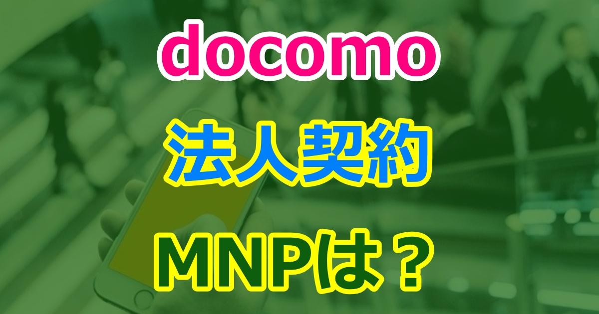 docomoの法人契約でMNPはできる?