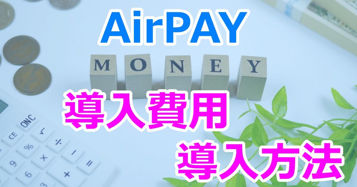 エアペイの導入費用と方法