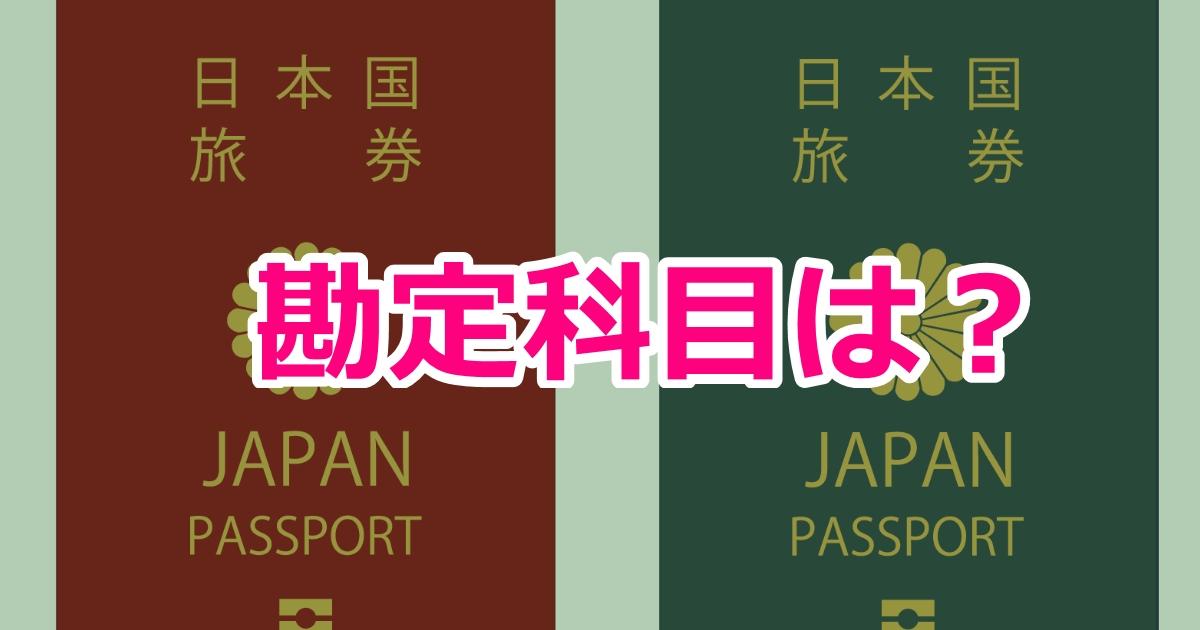 パスポートの勘定科目は?