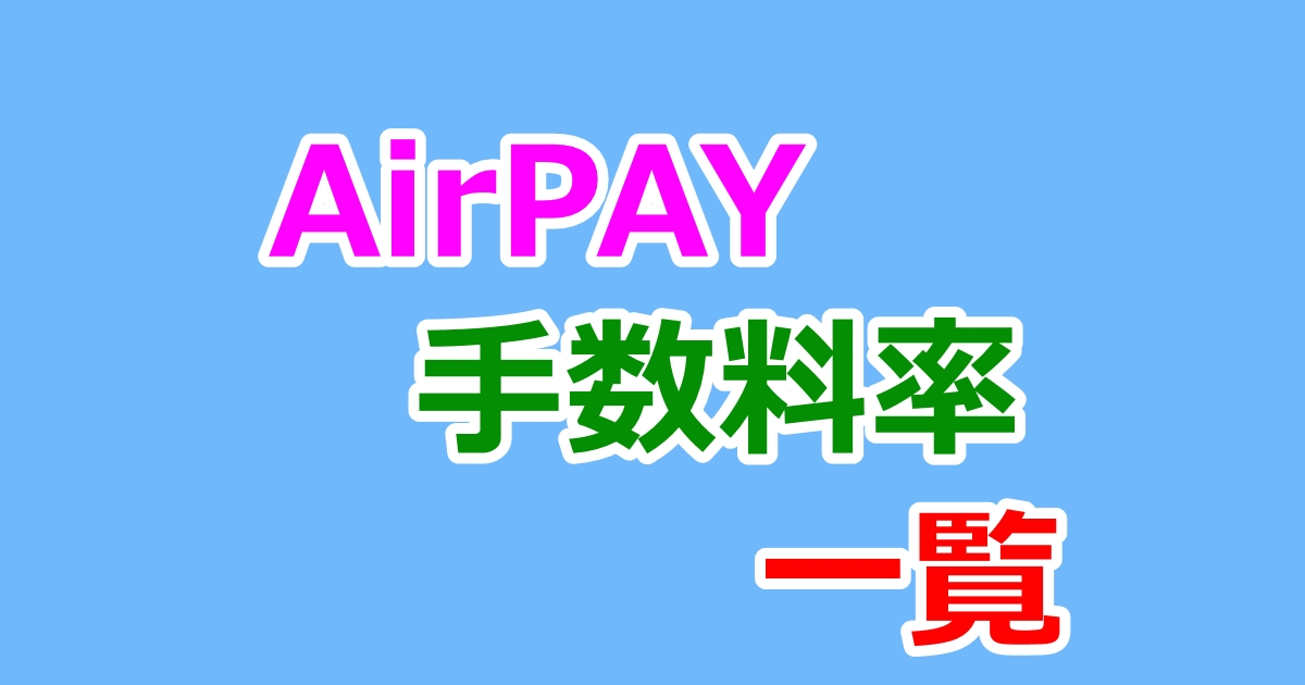 AirPAY手数料率一覧