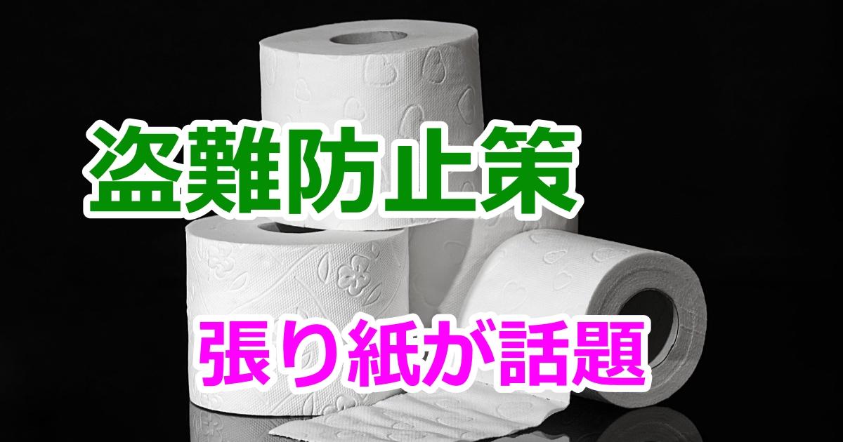 トイレットペーパー盗難防止策